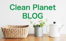 クリーンプラネットの公式ブログ 不定期更新