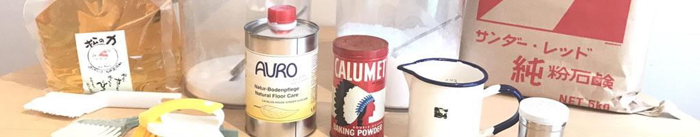 使用道具・洗剤について